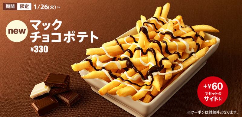 In Giappone le patatine del Mc Donalds sono al cioccolato